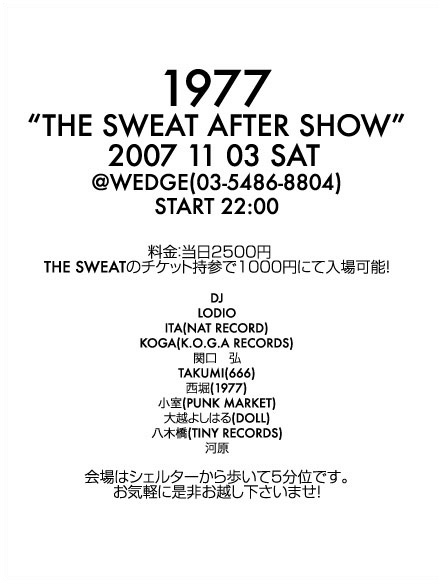 1977 THE SWEAT AFTER SHOW