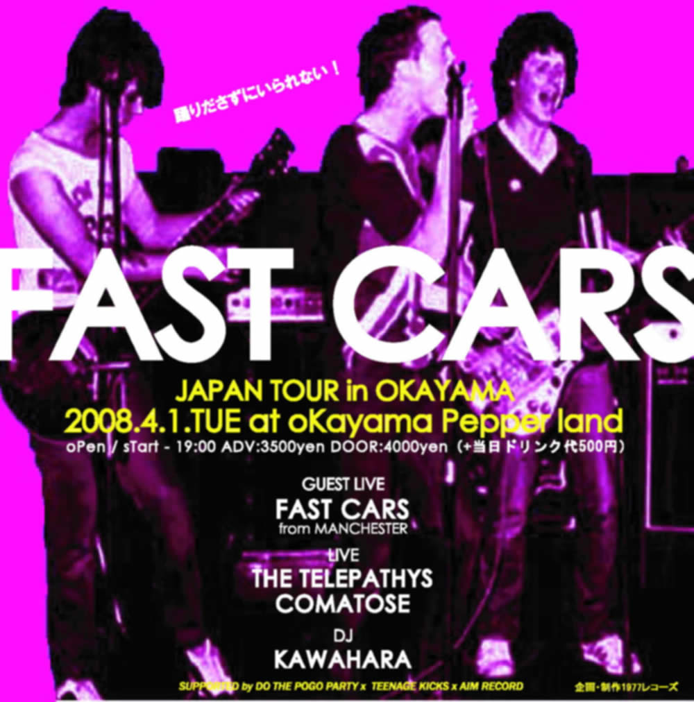 FAST CARS JAPAN TOUR