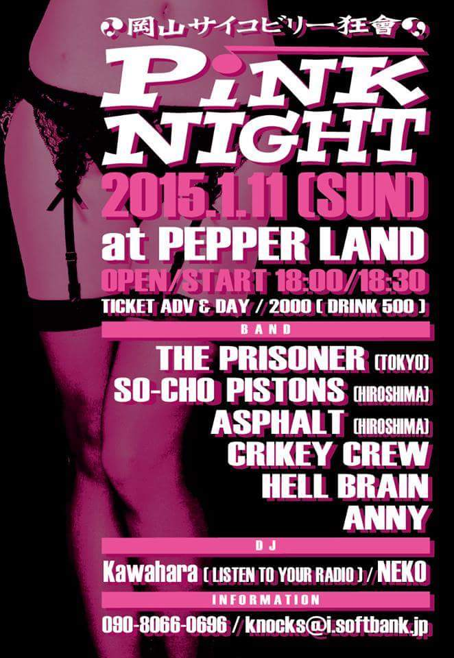 PINK NIGHT vol.23
