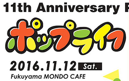 POPLIFE 11th Anniversary Party!!